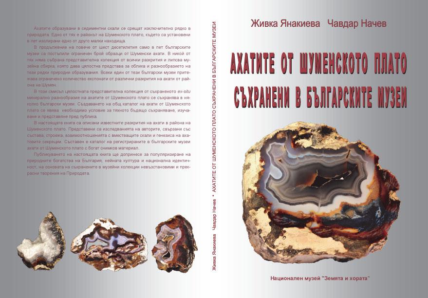 Ахатите от Шуменското плато съхранени в българските музеи