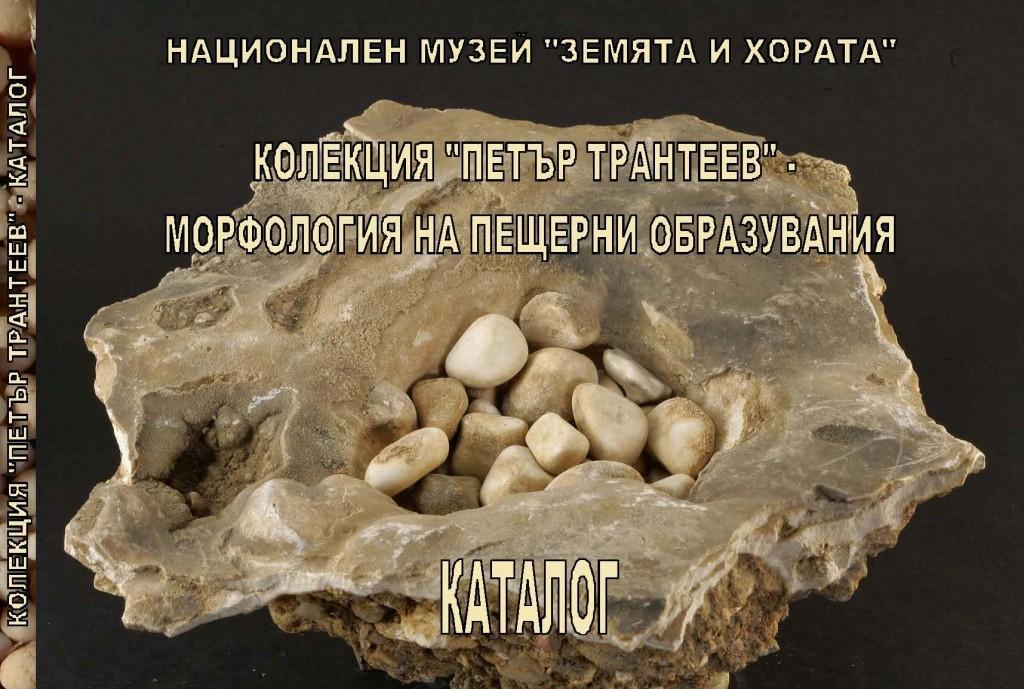 Колекция Петър Трантеев. Морфология на пещерни образувания. Каталог. автор Живка Янакиева