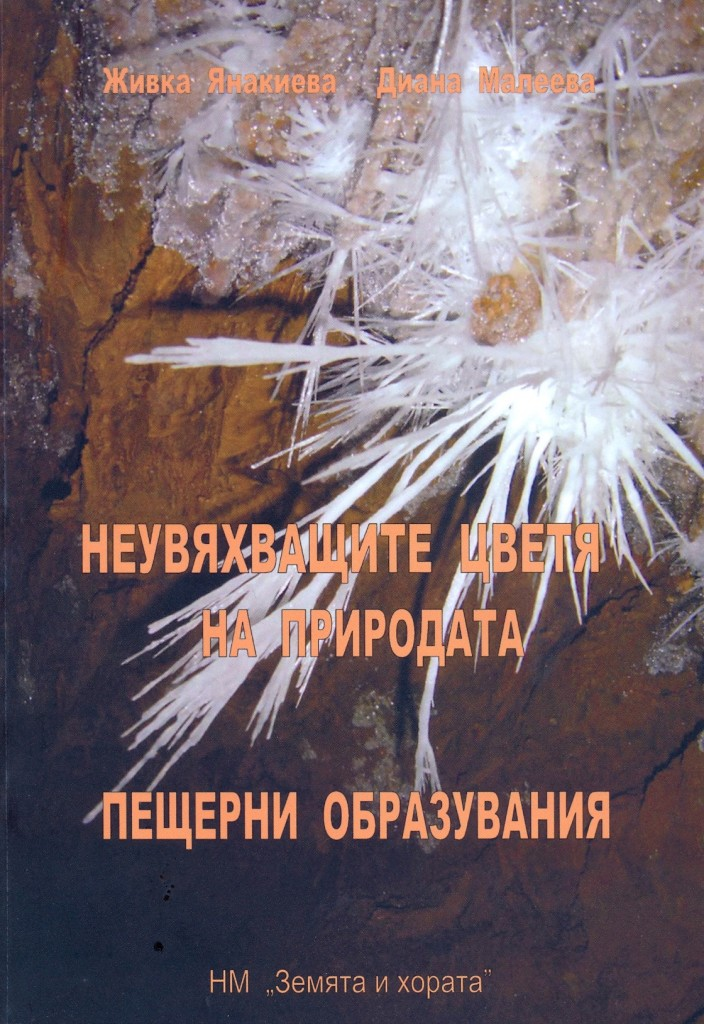 Неувяхващите цветя на природата. Пещерни образувания. автори Живка Янакиева и Дияна Малеева