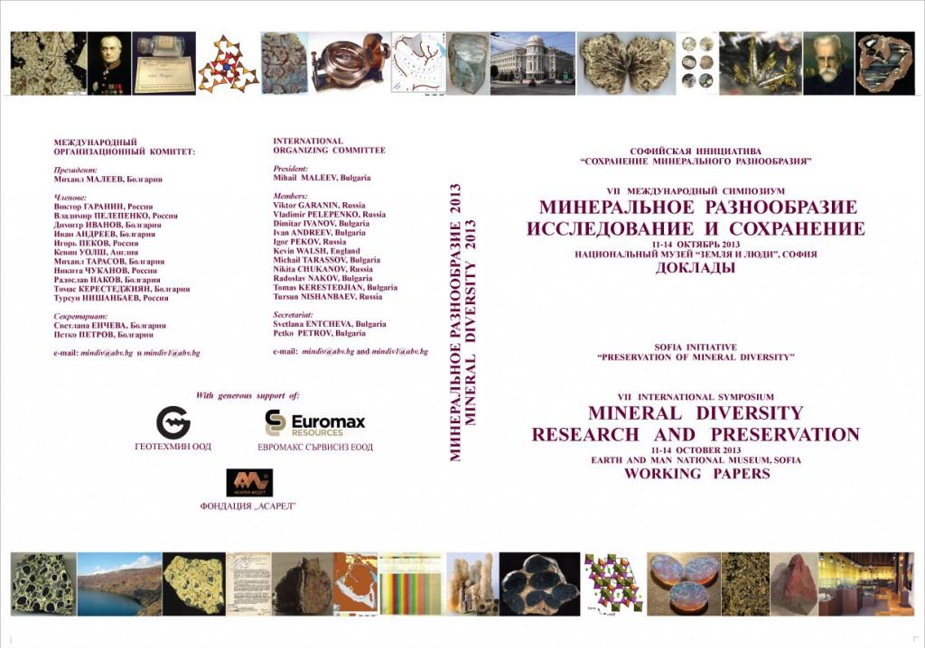 Сборник с доклади от VII международен симпозиум Минералното разнообразие - изследване и съхраняване