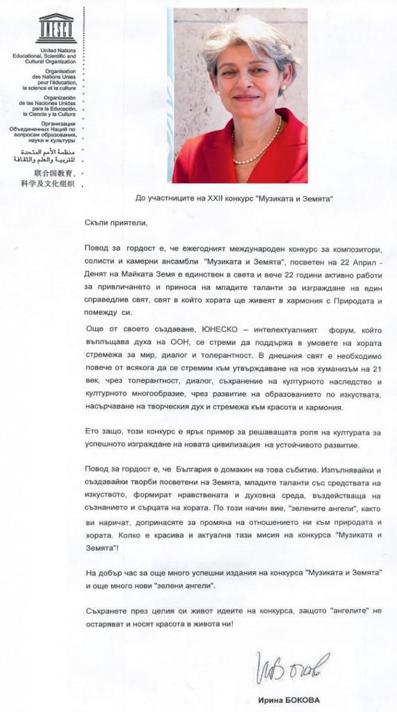 BOKOVA 2014 BG