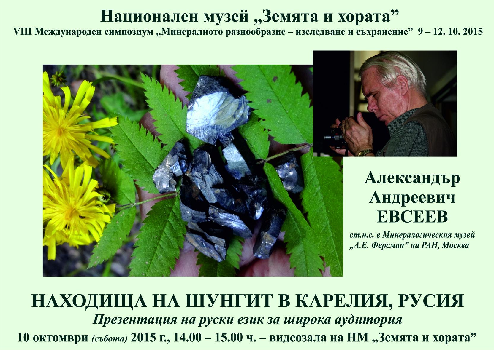 Plakat Evseev